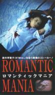 ロマンティックマニア