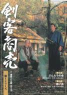 剣客商売 第4シリーズ 第3話・第4話