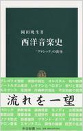 西洋音楽史 「クラシック」の黄昏 中公新書