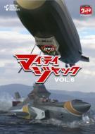 DVDマイティジャック Vol.6