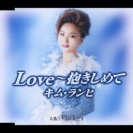 Love〜抱きしめて/大阪ミナミの女です
