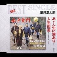 定番ベスト シングル::あゝ人生に涙あり/人生街道