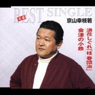 定番ベスト シングル::浪花しぐれ「桂 春団治」/会津の小鉄