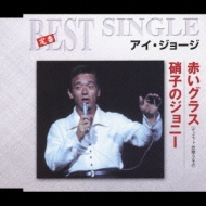 定番ベスト シングル::赤いグラス/硝子のジョニー