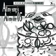 All my song is All my life 05