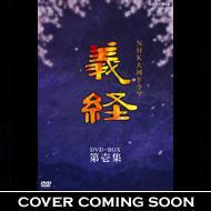 Nhk Taiga Drama Yoshitsune Kanzenban 4.