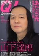 クイック・ジャパン 62
