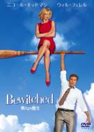 Bewitched Special Edition