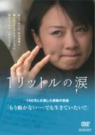 1リットルの涙 (映画)