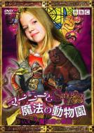 マーニーと魔法の動物園 vol.3