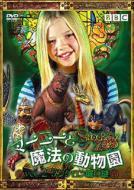 マーニーと魔法の動物園 vol.2