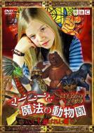 マーニーと魔法の動物園 vol.1