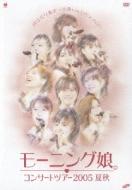 コンサートツアー2005夏秋 バリバリ教室 〜小春ちゃんいらっしゃい!〜