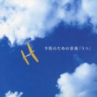 予防のための音楽うつ: 土田有紀