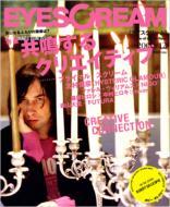 Eyescream: 2006年: 12月号
