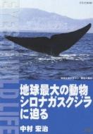 ローチケHMVDocumentary/地球最大の動物シロナガスクジラに迫る