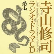 寺山修司ラジオ・ドラマCD::恐山