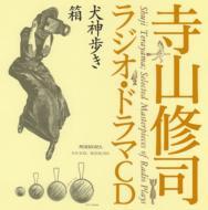 寺山修司ラジオ・ドラマCD::犬神歩き 箱