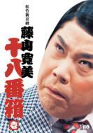 松竹新喜劇 藤山寛美 十八番箱 壱 DVD-BOX