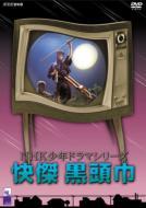 NHK少年ドラマシリーズ::怪傑 黒頭巾