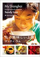 サンディー ラム 林憶蓮/My Shanghai 私の美味しい上海