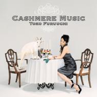 カシミア・ミュージック