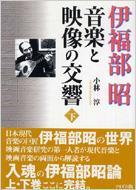 伊福部昭 音楽と映像の交響 下
