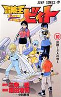 冒険王ビィト 10 ジャンプコミックス