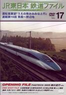 HMV ONLINE/エルパカBOOKS鉄道/Jr東日本 鉄道ファイル : Vol.17