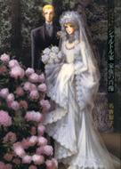 シャルトル家 家族の肖像 名香智子イラスト集