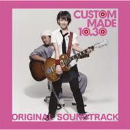 カスタムメイド10.30 オリジナル・サウンドトラック