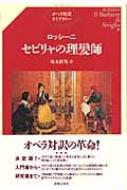 ロッシーニ セビリャの理髪師 オペラ対訳ライブラリー