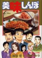 美味しんぼ 92 ビッグ・コミックス