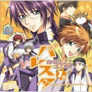 ドラマ CD/バレスタ: R1