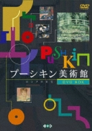 プーシキン美術館 DVD-BOX