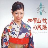 紋(AYA)/加賀山紋の民謡