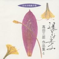 合唱作品集.4: コーロブリランテ Cho Etc