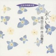 合唱作品集.1: 神戸中央cho大久保混声cho