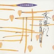 合唱作品集: 日本女子大学choetc