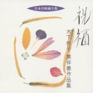 合唱作品集: 大阪ハインリッヒ・シュッツcho