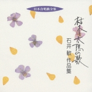 合唱作品集: 神戸中央cho Etc