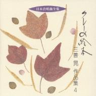 合唱作品集.4: Omp Cho