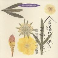 合唱作品集: 東京混声cho Etc