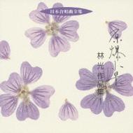 合唱作品集.1: 東京混声cho