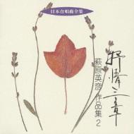 合唱作品集.2: 札幌大谷短期大学輪声会