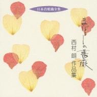 合唱作品集.1: 東京レディースシンガーズ Etc