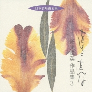 合唱作品集.3: 東京レディースシンガーズ Etc