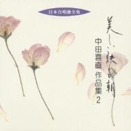 合唱作品集.2: 日本女性cho Etc