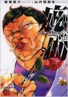 バキ外伝疵面 1 チャンピオンREDコミックス