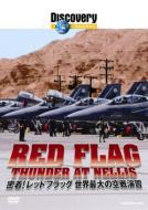 ローチケHMVDocumentary/密着!レッドフラッグ: 世界最大の空戦演習: ディスカバリーチャンネル